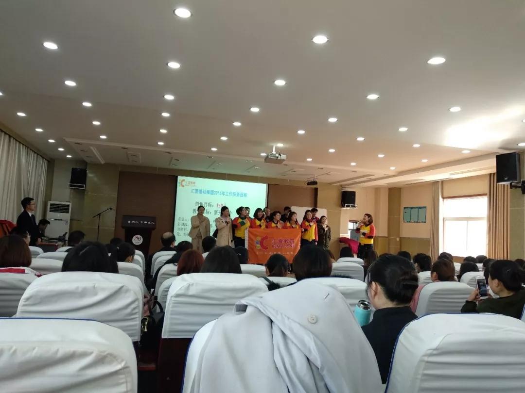 汇爱教育2018年员工培训暨工作启动大会(二)